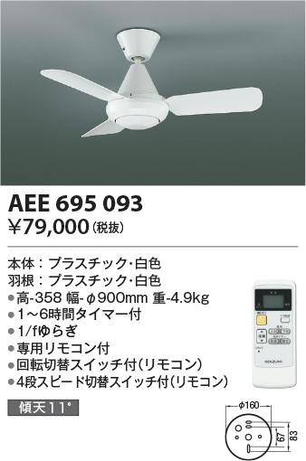 AEE695093 コイズミ照明 L-シリーズ φ900mm 本体(モーター+羽根)