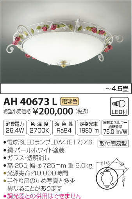 AH40673L コイズミ照明 ilum ITALY Rosacee ロザーチェ 直付シャンデリア [LED電球色][~4.5畳]