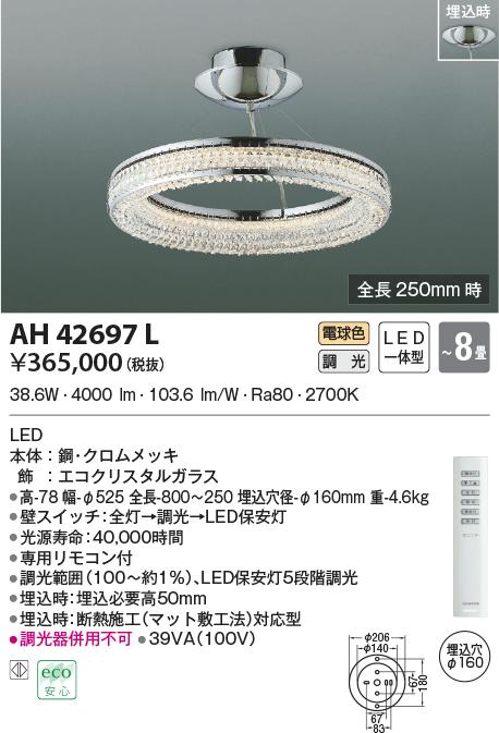 AH42697L コイズミ照明 GluxyRing グラクシーリング 調光タイプ ワイヤー吊シャンデリア [LED電球色][~8畳]
