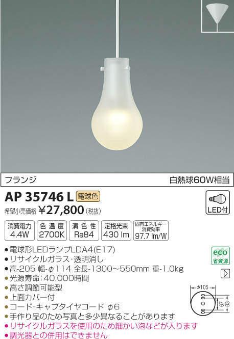 AP35746L コイズミ照明 R+ アールプラス コード吊ペンダント [LED電球色]