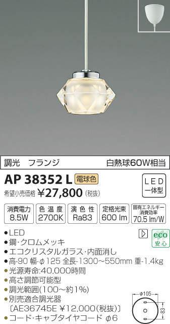 AP38352L コイズミ照明 Twinly ティンリー フランジタイプコード吊ペンダント [LED電球色]