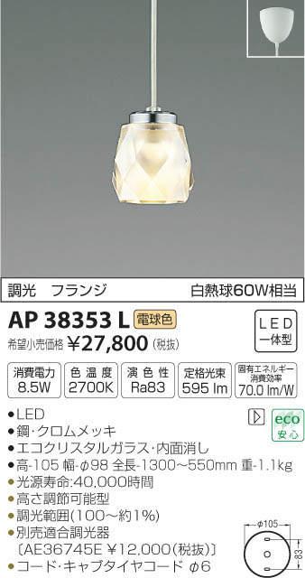 AP38353L コイズミ照明 Twinly ティンリー フランジタイプコード吊ペンダント [LED電球色]