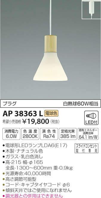 AP38363L コイズミ照明 KOHARU コハル プラグタイプコード吊ペンダント [LED電球色]