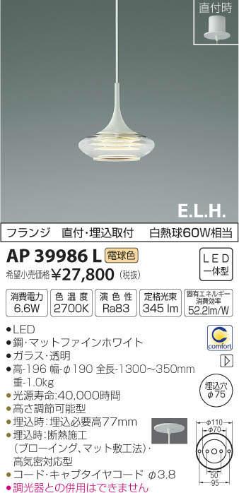 AP39986L コイズミ照明 LED E.L.H フランジタイプコード吊ペンダント [LED電球色]
