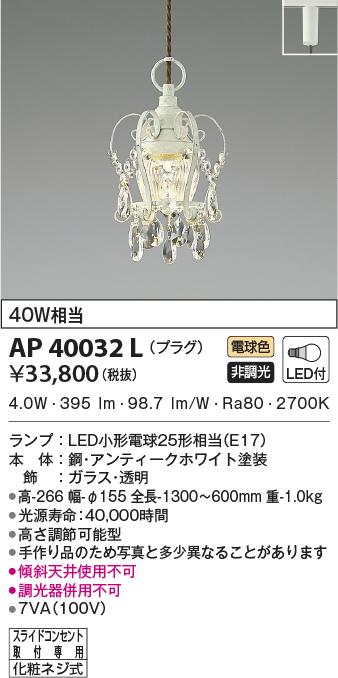 AP40032L コイズミ照明 Shabbylierシャビリア プラグタイプコード吊ペンダント [LED電球色]
