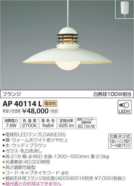 AP40114L コイズミ照明 One's Lamp ♯1 コード吊ペンダント [LED電球色]