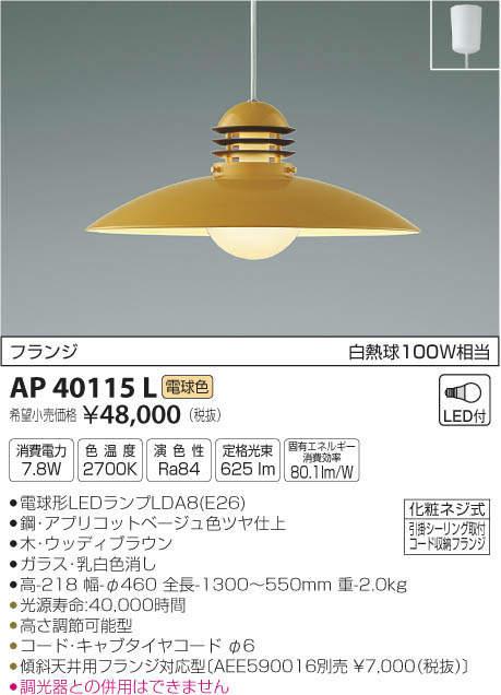 AP40115L コイズミ照明 One's Lamp ♯1 コード吊ペンダント [LED電球色]