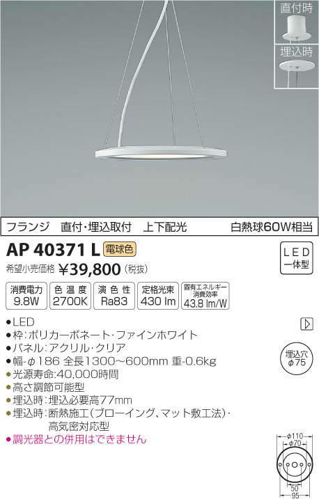 AP40371L コイズミ照明 L-Flort ワイヤー吊ペンダント [LED電球色]
