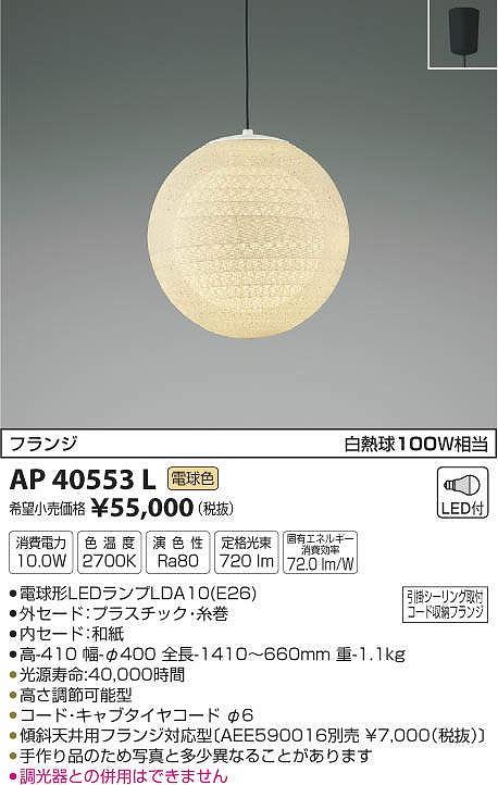 AP40553L コイズミ照明 玉響たまゆら コード吊ペンダント [LED電球色]