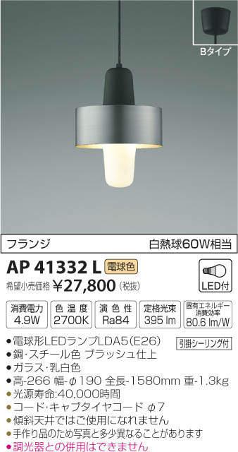 AP41332L コイズミ照明 mekkiメッキ コード吊ペンダント [LED電球色]