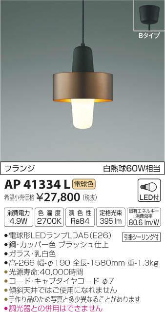 AP41334L コイズミ照明 mekkiメッキ コード吊ペンダント [LED電球色]