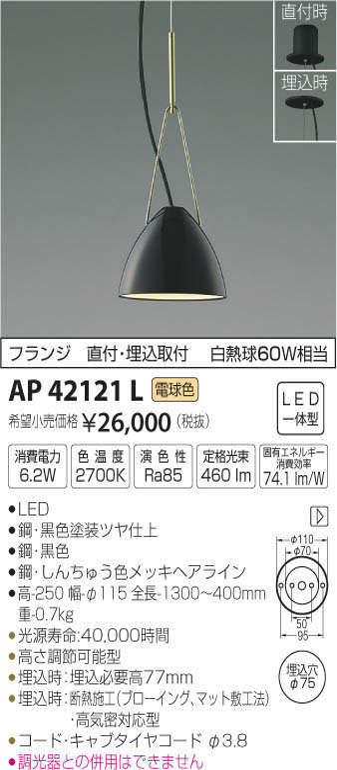 AP42121L コイズミ照明 Y-pendant ディーペンダント フランジタイプコード吊ペンダント [LED電球色]