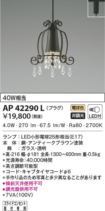 AP42290L コイズミ照明 プラグタイプコード吊ペンダント [LED電球色]