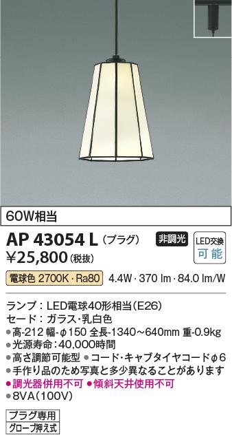 AP43054L コイズミ照明 ステンドグラス プラグタイプコード吊ペンダント [LED電球色]