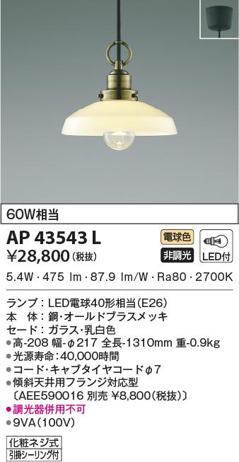 AP43543L コイズミ照明 NOSTOSノストス コード吊ペンダント [LED電球色]