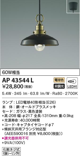 AP43544L コイズミ照明 NOSTOSノストス コード吊ペンダント [LED電球色]
