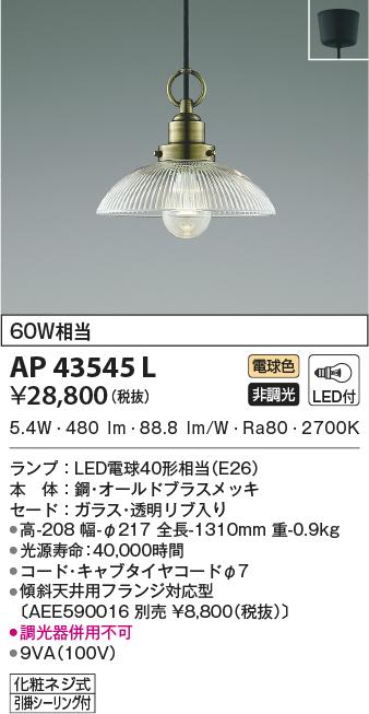 AP43545L コイズミ照明 NOSTOSノストス コード吊ペンダント [LED電球色]