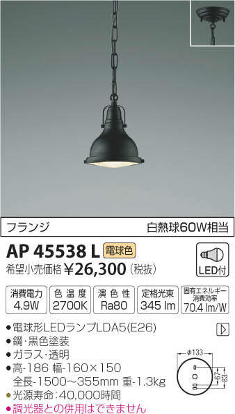 AP45538L コイズミ照明 STEAMER スチーマー チェーン吊ペンダント [LED電球色][ブラック]