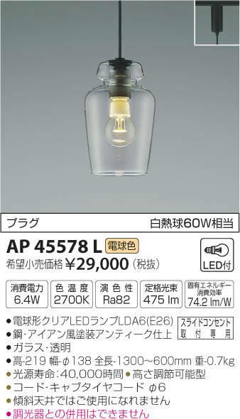 AP45578L コイズミ照明 L-SLOW エルスロウ プラグタイプコード吊ペンダント [LED電球色]