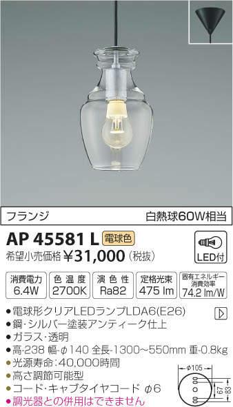 AP45581L コイズミ照明 L-SLOW エルスロウ コード吊ペンダント [LED電球色]