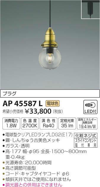 AP45587L コイズミ照明 Retro レトロ プラグタイプコード吊ペンダント [LED電球色][しんちゅう古美色]