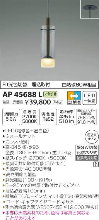 AP45688L コイズミ照明 A.F.light Fit光色切替 フランジタイプコード吊ペンダント [LED電球色・昼白色]