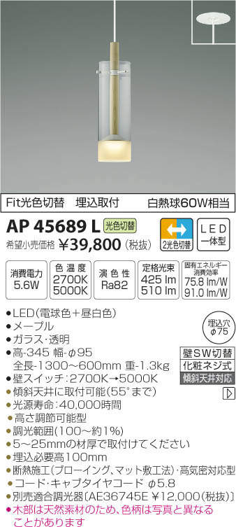 AP45689L コイズミ照明 A.F.light Fit光色切替 フランジタイプコード吊ペンダント [LED電球色・昼白色]