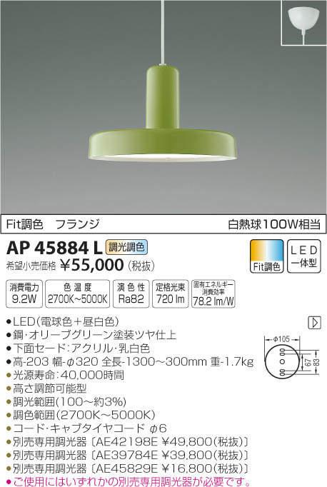 AP45884L コイズミ照明 A.F.light Fit調色 プラグタイプコード吊ペンダント [LED][オリーブグリーン]