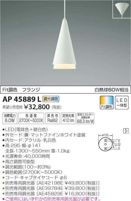 AP45889L コイズミ照明 A.F.light Fit調色 プラグタイプコード吊ペンダント [LED][ファインホワイト]