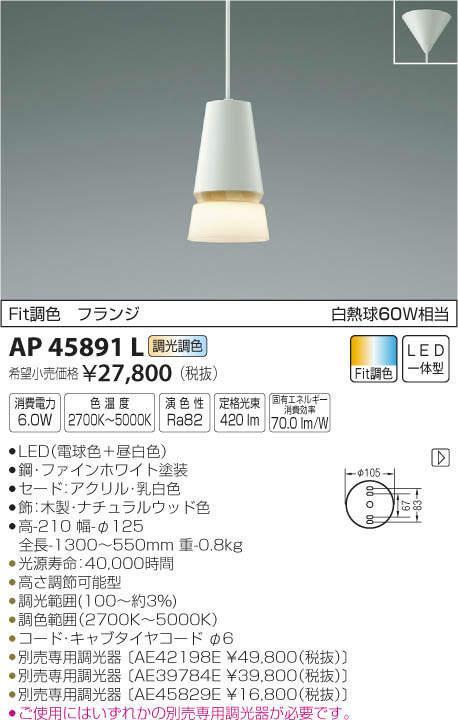 AP45891L コイズミ照明 A.F.light Fit調色 プラグタイプコード吊ペンダント [LED][ファインホワイト]