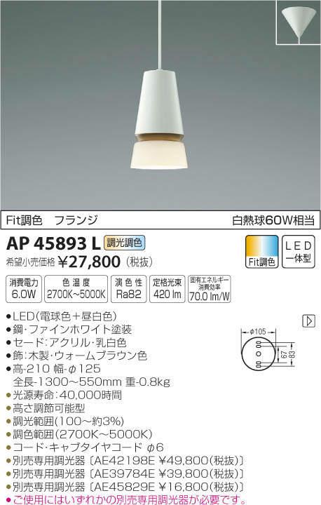 AP45893L コイズミ照明 A.F.light Fit調色 プラグタイプコード吊ペンダント [LED][ファインホワイト]