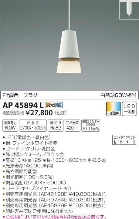 品質保証 AP45894L コイズミ照明 A.F.light A.F.light Fit調色 Fit調色 プラグタイプコード吊ペンダント コイズミ照明 [LED][ファインホワイト], 香々地町:4d858406 --- business.personalco5.dominiotemporario.com