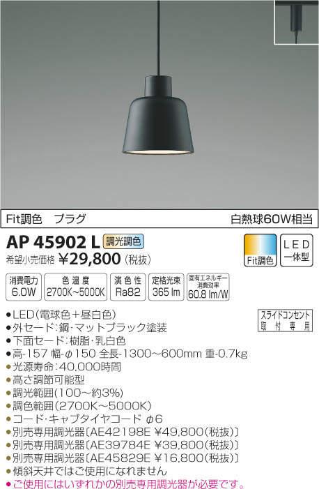 AP45902L コイズミ照明 A.F.light Fit調色 プラグタイプコード吊ペンダント [LED][マットブラック]