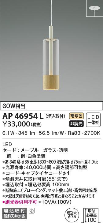 AP46954L コイズミ照明 ナチュラルベーシック ホワイト×MP コード吊ペンダント [LED電球色]
