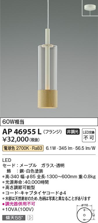 AP46955L コイズミ照明 ナチュラルベーシック ホワイト×MP コード吊ペンダント [LED電球色]