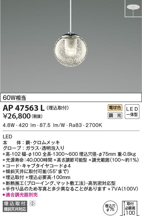 AP47563L コイズミ照明 ミクロスグラス コード吊ペンダント [LED電球色]
