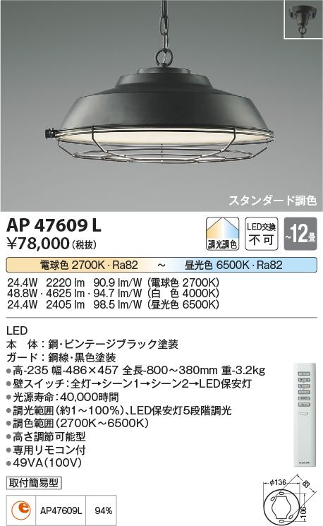 AP47609L コイズミ照明 カフェリア 調光・調色 リモコンタイプ チェーン吊ペンダント [LED昼光色~電球色][~12畳]