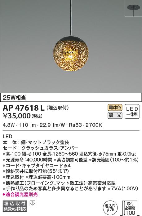 AP47618L コイズミ照明 ミクロスグラス コード吊ペンダント [LED電球色]