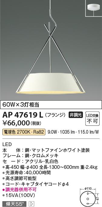 AP47619L コイズミ照明 アーバンシック クロスフレーム コード吊ペンダント [LED電球色]
