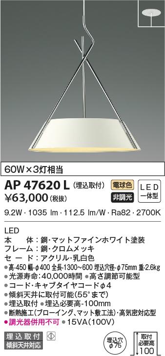 AP47620L コイズミ照明 アーバンシック クロスフレーム コード吊ペンダント [LED電球色]