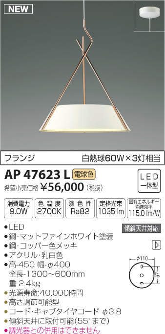 AP47623L コイズミ照明 アーバンシック クロスフレーム コード吊ペンダント [LED電球色]