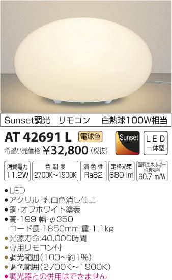 AT42691L コイズミ照明 アクリルセード Sunset調光 フロアスタンド [LED2700K~1900K]