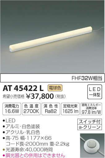 人気アイテム AT45422L コイズミ照明 [LED電球色] ホリゾンタルライト AT45422L [LED電球色], キュアマート:2c6494c2 --- totem-info.com