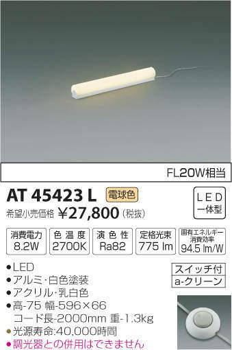 AT45423L コイズミ照明 ホリゾンタルライト [LED電球色]