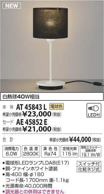 AT45843LAE45852E コイズミ照明 SIMPLE COORDINATE テーブルスタンド [LED電球色]