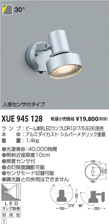 XUE945128 コイズミ照明 アウトドアスポットライト [LED][ランプ別売]