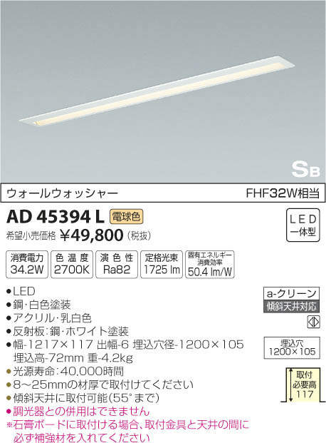 AD45394L コイズミ照明 ON-OFFタイプ ウォールウォッシャー 埋込型キッチンライト [LED電球色]
