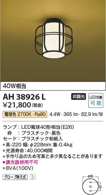 [LED電球色] AH38926L 和風小型シーリングライト コイズミ照明