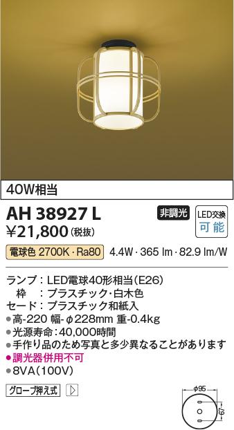 AH43178L コイズミ照明 小型シーリングライト [LED昼白色]