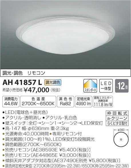 AH41857L コイズミ照明 Frale フレイル 調光・調色タイプ シーリングライト [LED昼光色~電球色][~12畳]